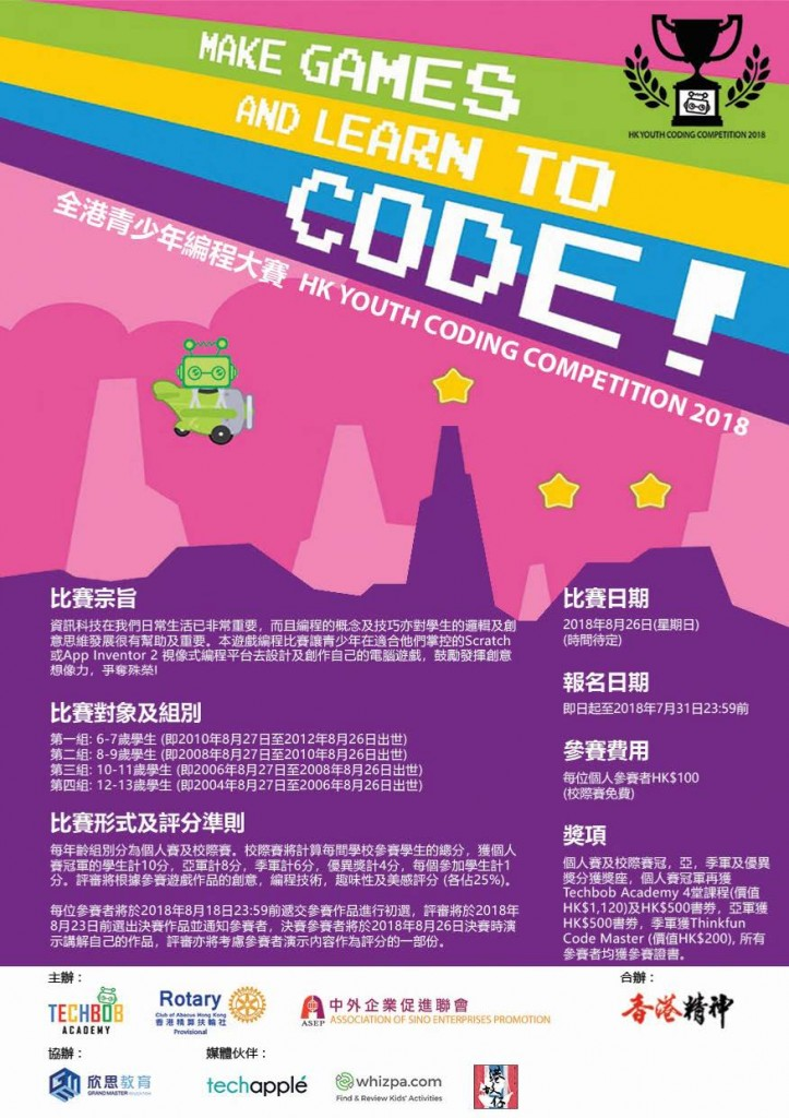 HK Youth Coding Competition 2018 Chi
