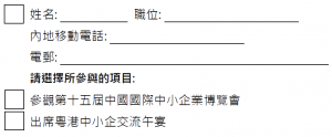 15th_china_intl_sme